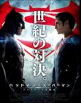 バットマン対スーパーマン.PNG