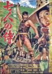 七人の侍2.PNG